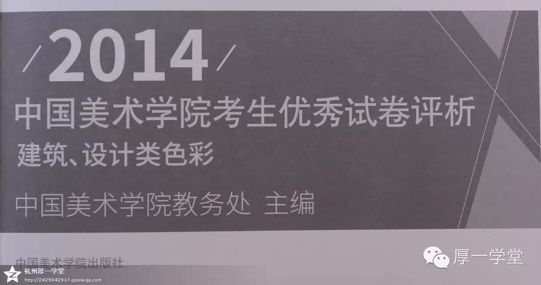 2014年中国美术学院建筑 设计色彩优秀试卷 高图片